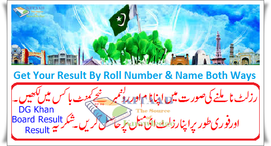 BISE DG Khan Board Inter 11th 12th Class Result 2021 FA FSc by Roll Number & Name