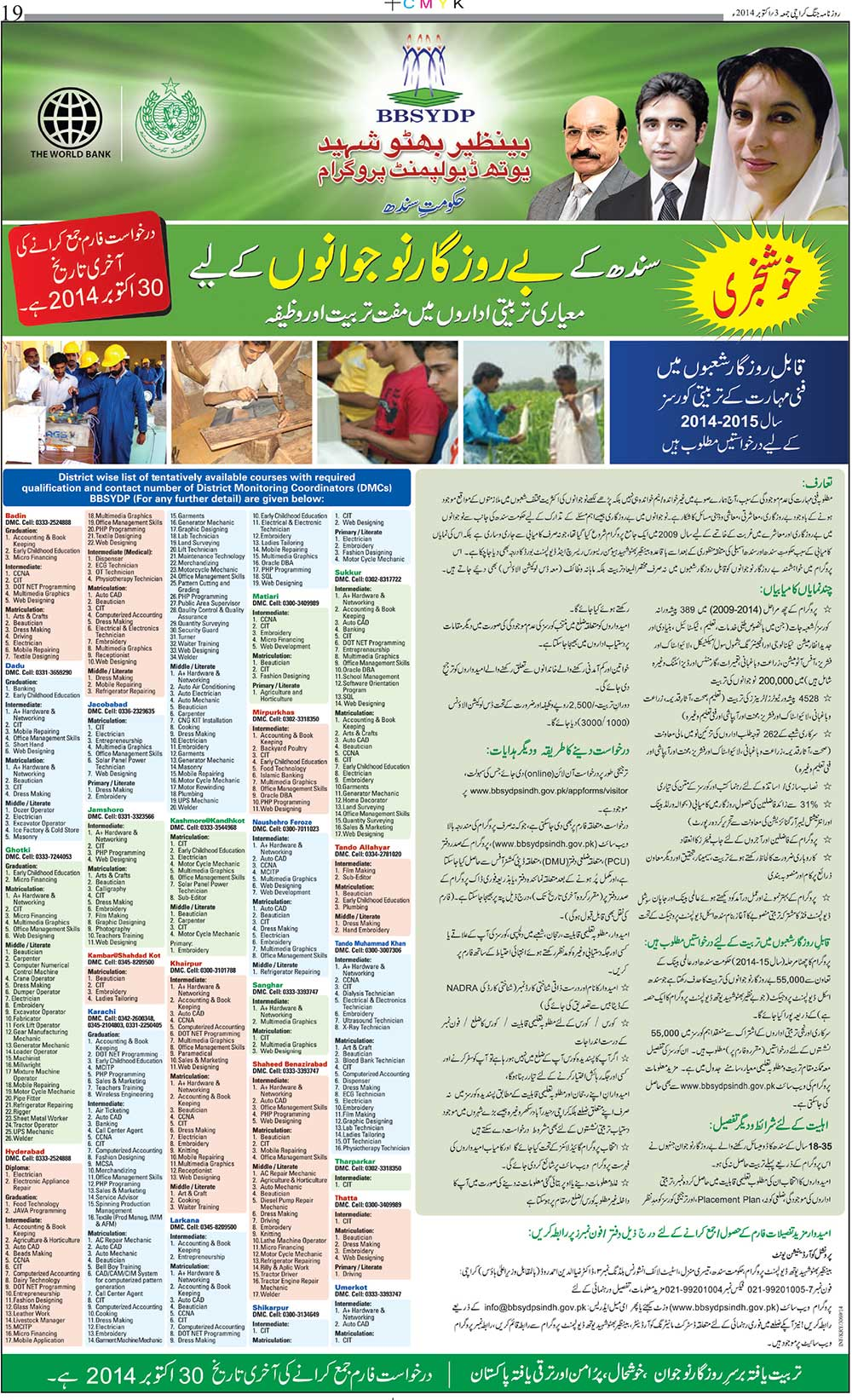 benazir bhutto youth development program registration courses  benazir bhutto youth development program registration courses 2014 matric inter diploma