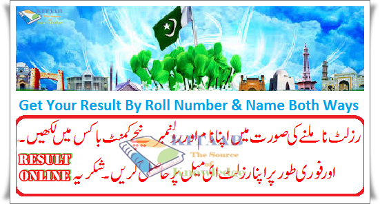 Bise Gujranwala Intermediate First 1st Year Result 2018 Announced BY Roll Number