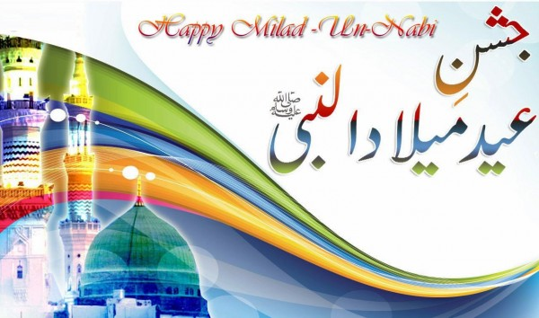 Eid Milad un Nabi 2021 Greetings SMS Quotes and Messages