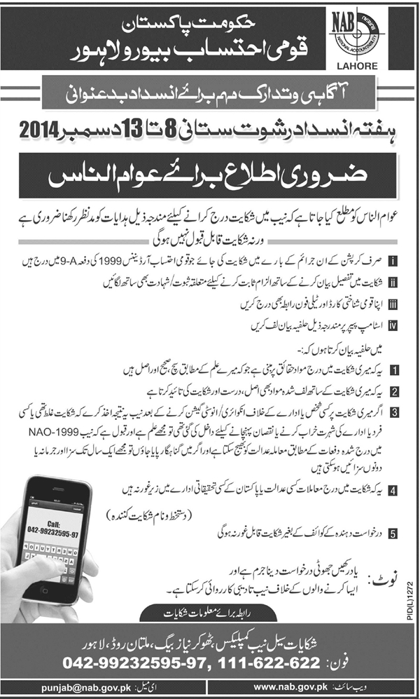 NAB SMS Complaint Service Anti-Corruption Awareness and Prevention Program