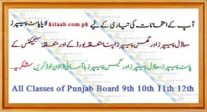 All Districts Bise 9th Class Model Papers 2021 Sample Papers and New Pattern Download of Exams Punjab Board Class 9th
