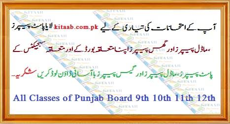 Punjab Board Inter 12th Class FA/FSc Model, Past Papers Sample Online For Exams Pattern