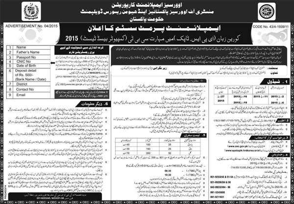 Overseas-KOREAN-LANGUAGE-TEST-EPS-TOPIk-2015-Written-Test Job Application Form Punjab University on cv form, job advertisement, job letter, agreement form, job applications online, job search, job opportunity, job payment receipt, contact form, job resume, job applications you can print, job openings, job requirements, cover letter form, job vacancy, employee benefits form,