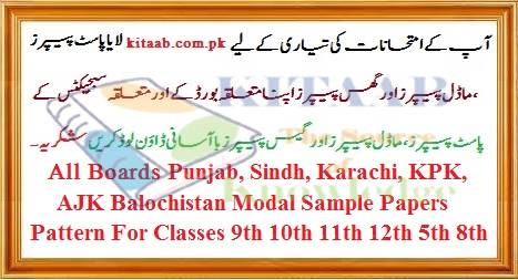 Punjab Inter Part I Guess Papers of All Subjects FA FSc 11th Download Model Papers Free