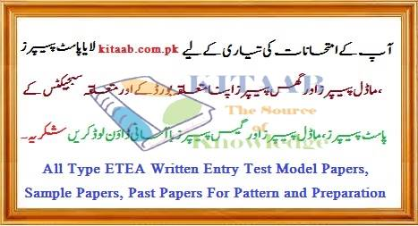 ECAT Engineering Entry Test 2021 Model Papers, Sample Papers For Admission