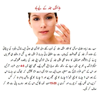dry and rough skin care tips in urdu of your feet  hands