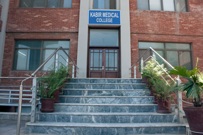 Kabir Medical College Peshawar KMC Admission Entry Test 2021 Dates and Schedule Merit List