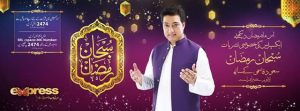 Ramzan Transmission on Express TV Show 2021 Registration Passes Online Apply Participation Guidelines