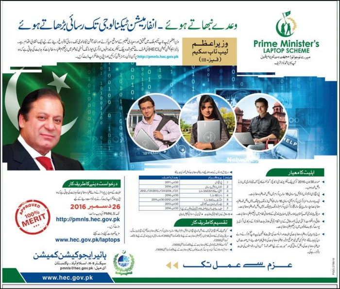 Prime Minister Laptop Scheme 2018 Online Registration Form Higher Education Commission Eligibility Criteria