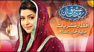 Ishq Ramadan 2021 TV One by Maya Khan Ramzan Transmission Entry Passes Booking Guide Ticket Booking Procedure