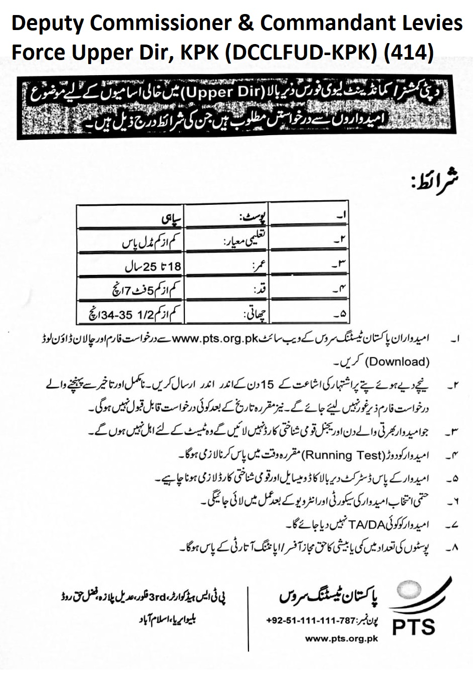 Levies Force Kohat Jobs 2021 PTS Test Application Form Roll Number Slip Answer Key Result Merit List
