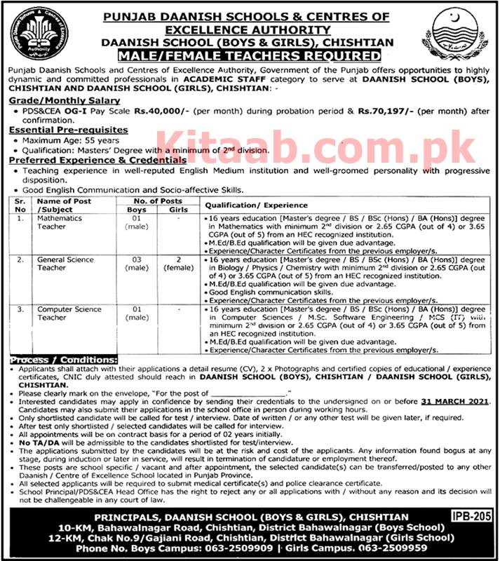 Danish Boys/Girls School Chishtian Jobs 2021 Application Form Download Eligibility Criteria Last Date