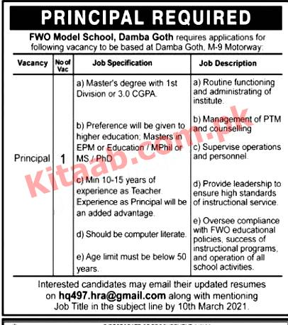 FWO Frontier Works Organization Jobs 2021 Application Form Last Date Eligibility Criteria
