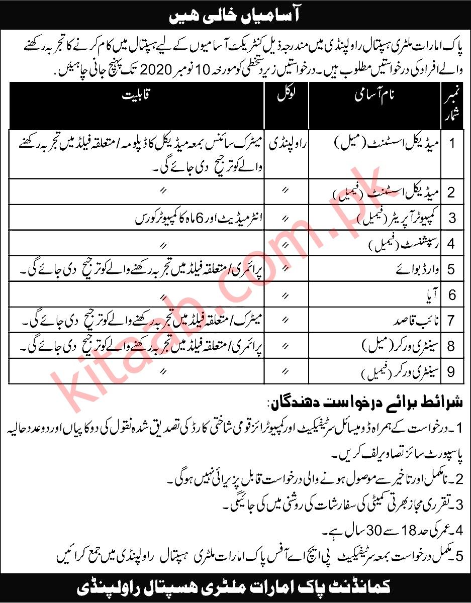 Pak Emirates Military Hospital PEMH Rawalpindi Jobs 2021 Application Form Eligibility Criteria