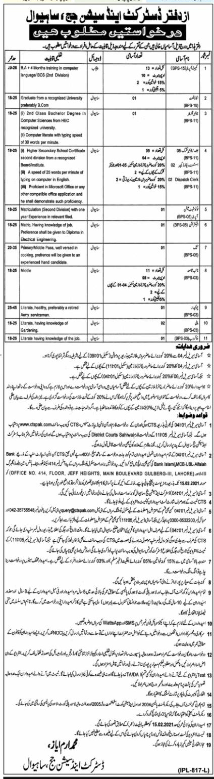 District and Session Courts Sahiwal CTSPak Jobs 2021 Online Application Form Eligibility Criteria
