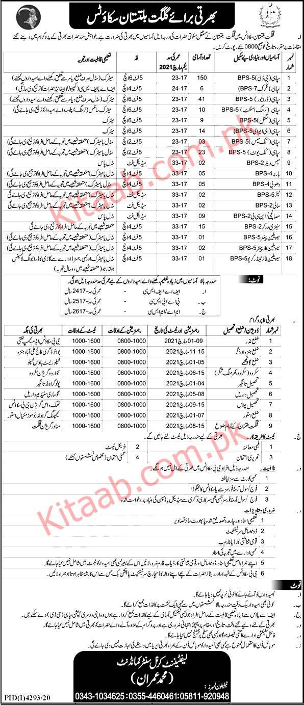 Gilgit Baltistan GB Police Scouts Jobs 2021 Application Form Eligibility Criteria Last Date