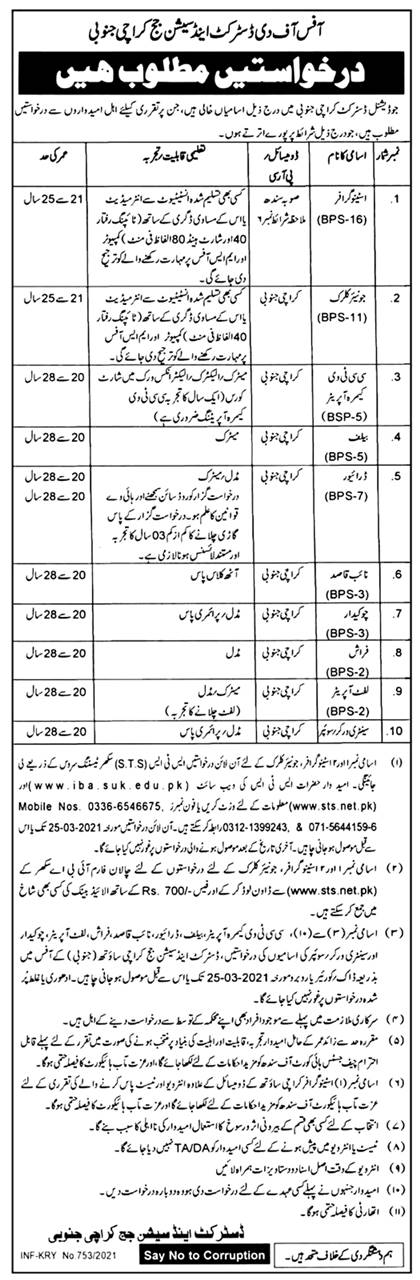 District & Session Courts Karachi jobs 2021 Online Application Form Eligibility Criteria